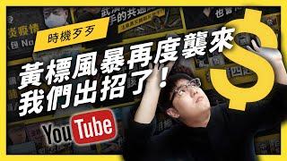 【 志祺七七 】YouTube 黃標的標準到底是什麼?我們決定公開今年所有被黃標的影片!《YouTube觀察日記》EP031