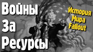 Войны за ресурсы История Мира Fallout