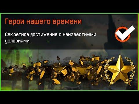 Новые Секретные достижения в warface, Секретные нашивки варфейс thumbnail