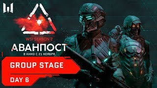 WSI Season 2. Аванпост: Group Stage. Day 6