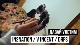 Смотреть клип Интонация, V1Ncent, Dяps - Давай Улетим