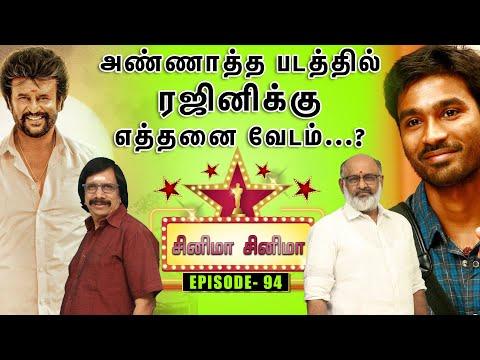 விஷாலை வைத்து  படம் எடுக்கும் தனுஷ் மேனேஜர் - Cinema Cinema   Episode 94