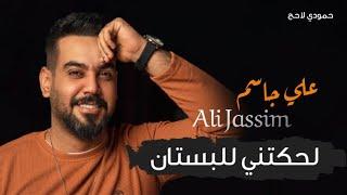 علي جاسم وعلي ماجد - لحكتني للبستان (حصريا) | 2020 Ali Jasim - Lhktne Albstain