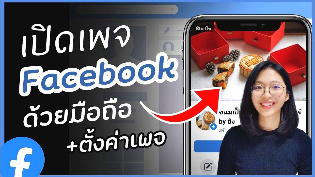 วิธีสร้างเพจ facebook ด้วยมือถือง่ายๆทำตามได้ทันที พร้อมตั้งค่าเพจให้สมบูรณ์ อิงคัทตัดคลิป