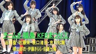 AKB48 Team8による福島放送「KFBまつり」でのライブ動画です。 第2部は...