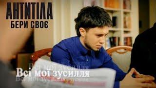 Смотреть клип Антитіла - Бери Своє
