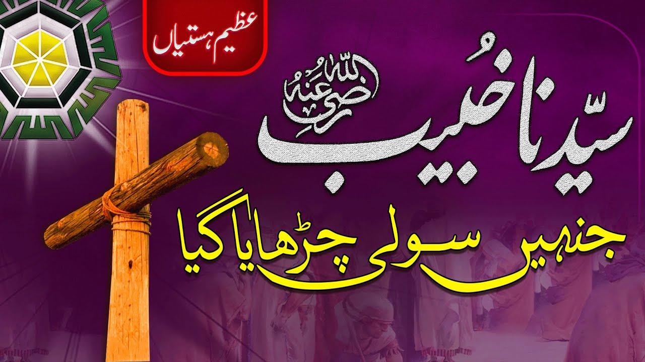 Hazrat Khubaib R.A Ka Waqia - Azeem Hastiyan - Latest Bayan 2021 [Urdu/Hindi] Tariqa Burhaniya