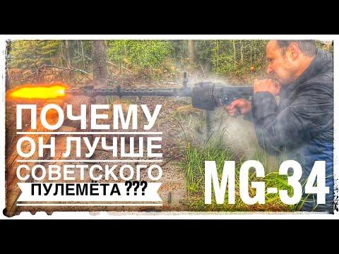 MG-34 САМЫЙ ЛУЧШИЙ  И КРАСИВЫЙ ПУЛЕМЁТ НАЧАЛА ВТОРОЙ МИРОВОЙ ВОЙНЫ ! ПОЧЕМУ ???