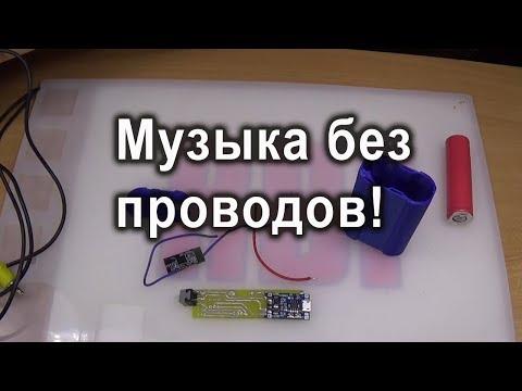 Bluetooth своими руками