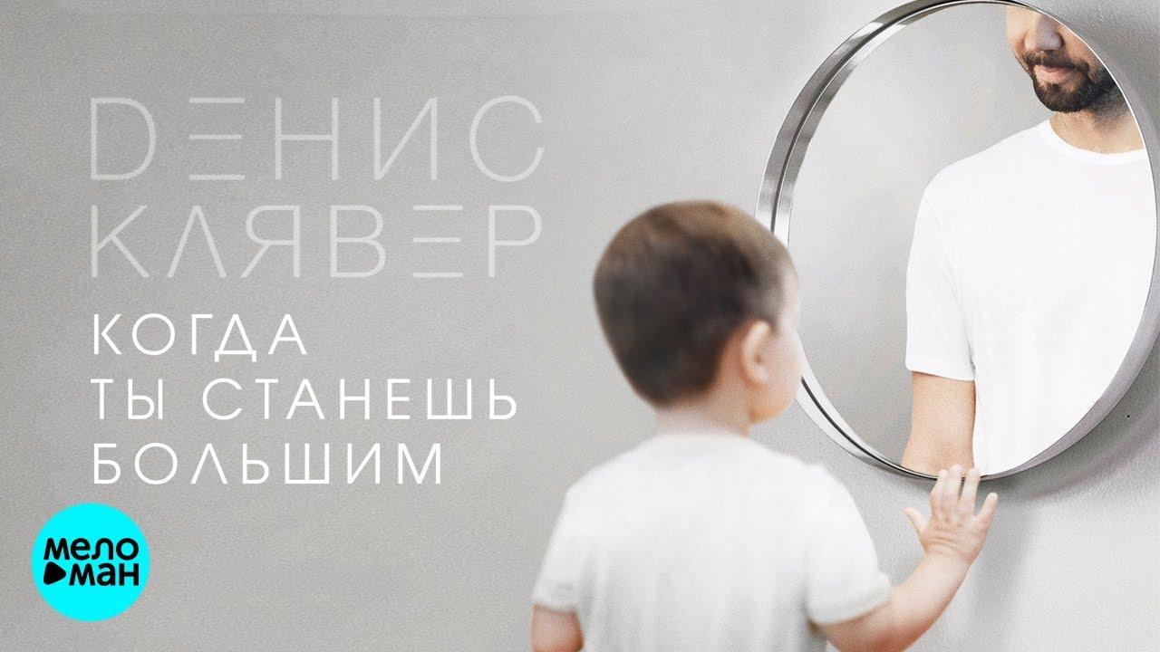 denis-klaver-kogda-ty-stanes-bolsim-official-audio-2018-meloman-music