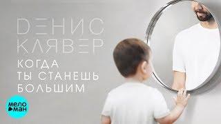 Денис Клявер  - Когда ты станешь большим (Official Audio 2018)