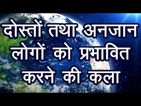 How to win Friends and influence People in modern times (Hindi) Travel Video