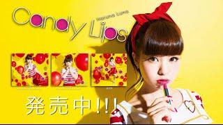 春奈るな2ndアルバム「Candy Lips」トレイラー第2弾! ポップでキュート...