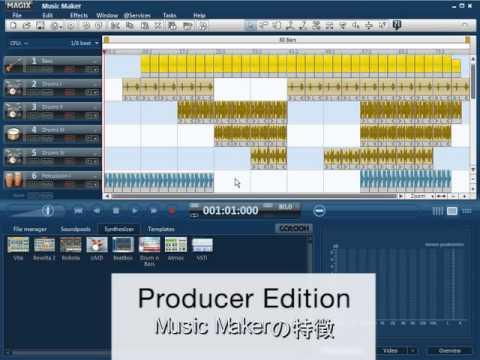 Music Makerチュートリアルビデオ日本語版
