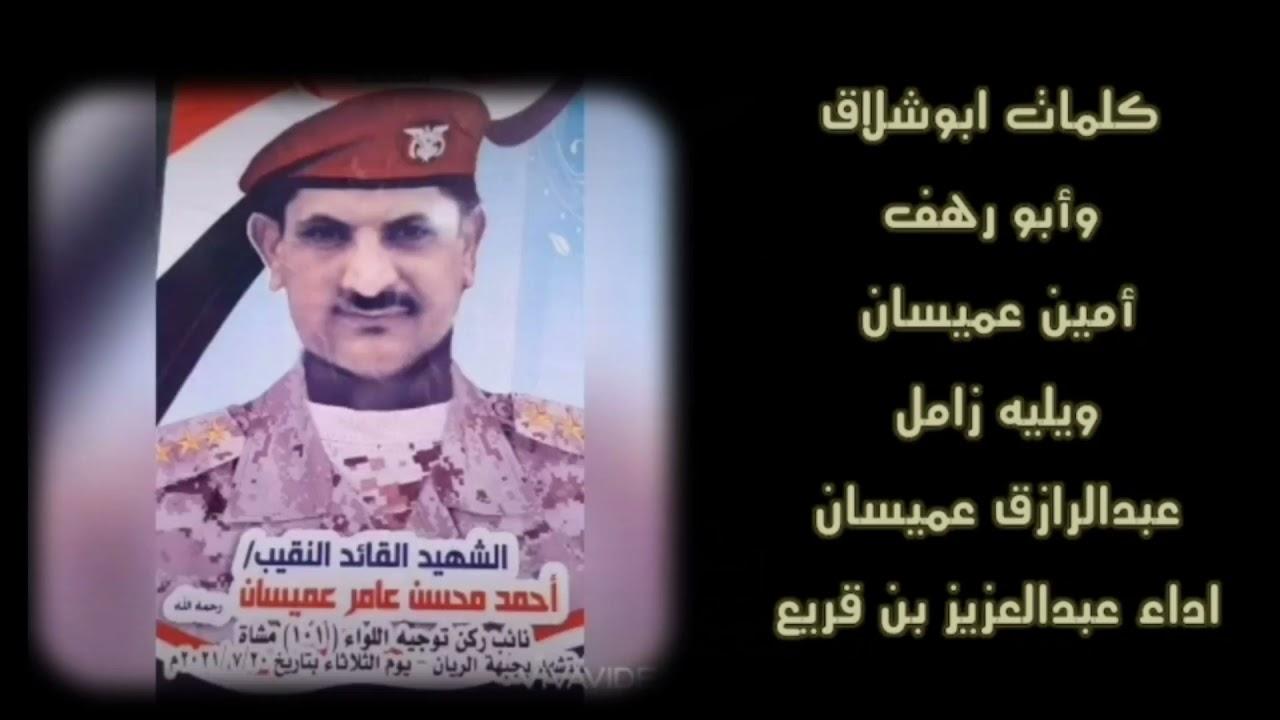 زوامل رثاء بعد رحيل القايد احمد محسن عميسان/اداء عبدالعزيز بن قريع