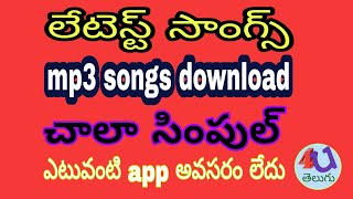 how to download latest telugu mp3 songs in  mobile 2018