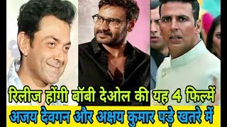 These 4 films of Bobby Deol ready for released | Ajay Devgan and Akshay Kumar are in danger.
