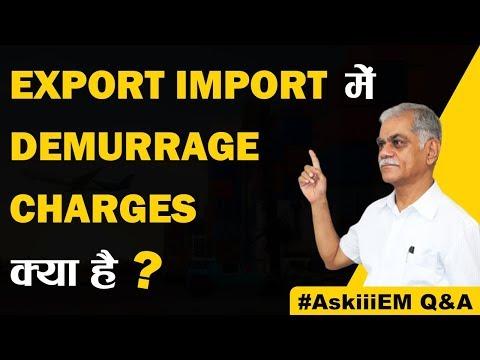 Export Import में Demurrage Charges क्या है? | AskiiiEM Q&A - 171