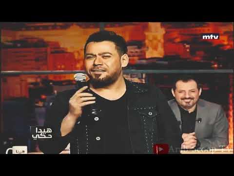أخيرا قالها - بصوت الفنان أحمد المصلاوي على برنامج هيدا حكي فيديو رائع يستحق المشاهدة !