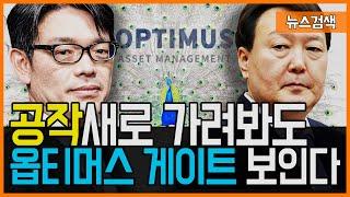 7.18 이동훈 '정치공작' 물타기.. 윤석열 검찰 '…