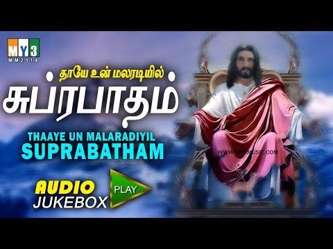 CHRISTIAN SONGS TAMIL NEW | தாயே உன் மலரடியில் சுப்ரபாதம் | THAAYE UN MALARADIYIL SUPRABATHAM