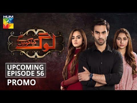 Log Kia Kahengay | Upcoming Episode #56 | Promo | HUM TV | Drama