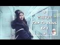 KawaiiChiu | 韓國首爾之旅 Trip to Seoul Ep.1 | 3間匯率最好的換錢所 、 Congee House、橋村炸雞 etc.