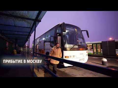 Автобус Минск-Москва. Как проходит поездка.