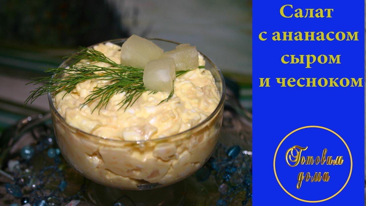 Салат с ананасом , сыром и чесноком!Salad with pineapple, cheese and garlic!