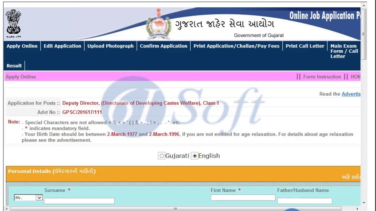 How to fill Ojas Job Online Application (ojas.gujarat.gov.in) - YouTube