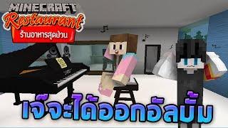 Minecraft ร้านอาหารสุดป่วน - เจ๊จะได้เป็นนักร้องแล้ว!!