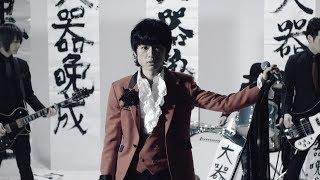 中島卓偉『大器晩成』(Takui Nakajima【A Late Bloomer】) (MV)
