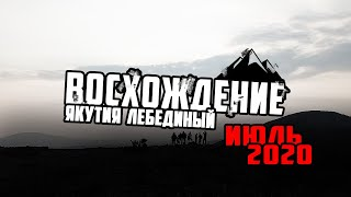 Восхождение 2020 голец Лебединый. База Якутка, Алданский район, Саха(Якутия) | Mountains of Yakutia.