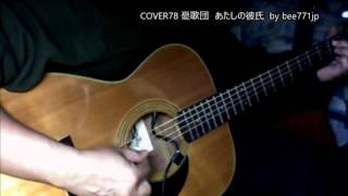 9月に木村充揮のライブに行ってから、最近この曲よく歌ってます。 女か...