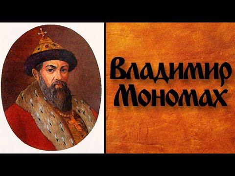 Владимир Мономах. Князь Киевской Руси
