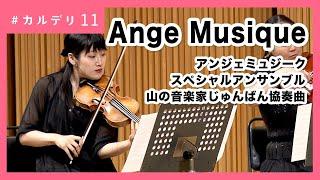 山の音楽家じゅんばん協奏曲|Ange Musique(アンジェミュジーク) #カルデリ