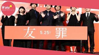 生田斗真(33)が24日、都内で行われた主演映画「友罪」(5月25...