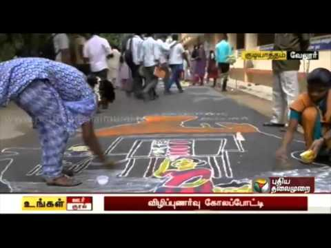 'Kolam' competition spreading awareness on voting held in Vellore