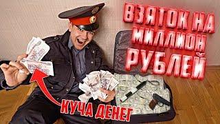 Вскрыл чемодан полицейского | миллион на взятках!?