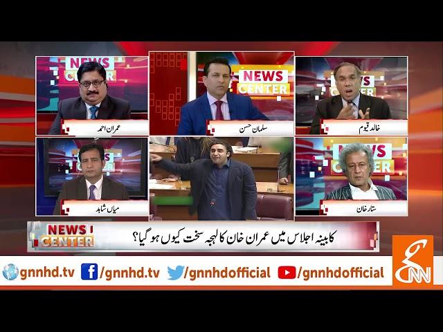 Copy of News center | Salman Hassan | Khalid Qayyum | Sattar Khan | GNN | 24 April 2019