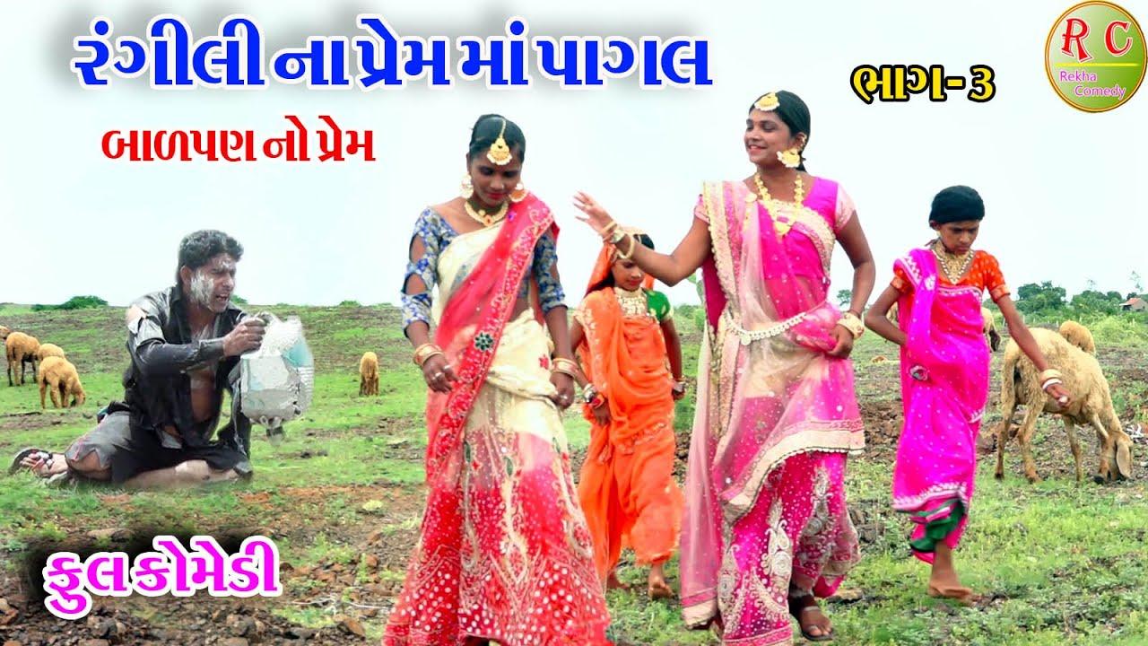 #Gujraticomedy #Rekhacomedy #comedy ll RANGILI NA PERM MA PAGL BHAG-3  II