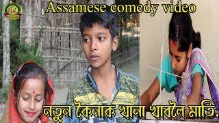 Notun koinak khana  khaboloi mati.....||Assamese comedy video||HD Assam