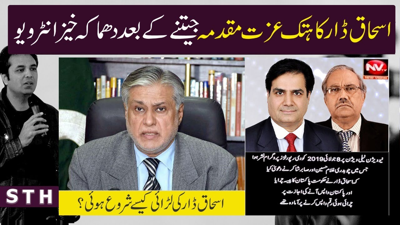 Download Ishaq Dar interview. Speaks about apology; his problems with powerful quarters; his extradition