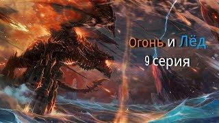 Огонь и Лёд 9 серия