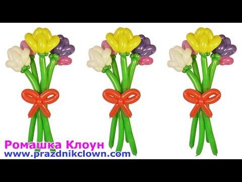 ТЮЛЬПАНЫ ИЗ ШАРОВ букет своими руками Balloon Flower Tulip Bouquet TUTORIAL