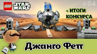LEGO Star Wars 75107 Джанго Фетт - обзор + итоги конкурса