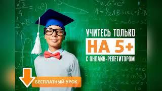 Репетиторы онлайн 1-11 класс   подготовка к ЕГЭ, ОГЭ, ГИА