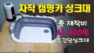 자작으로 초간단 캠핑카 싱크대 만들기