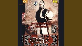 Courtesan Yu Tangchun: Aria C (Yu Tang Chun: Xuan Duan San)