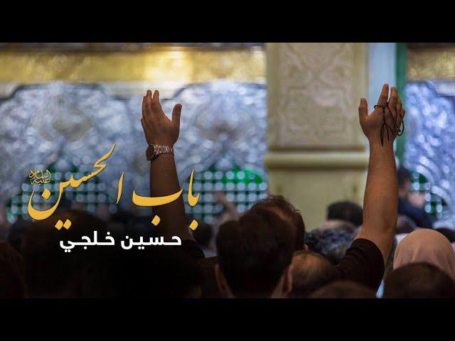 باب الحسين | حسين خلجي